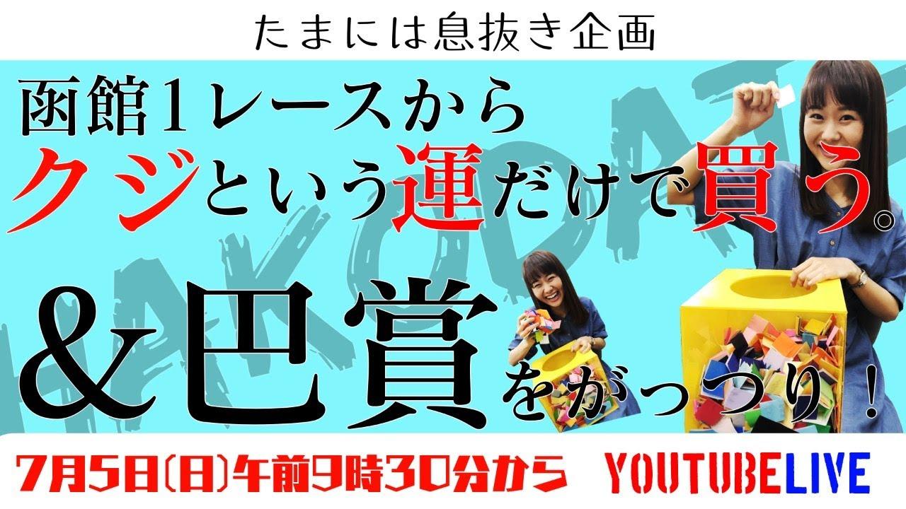 【生配信】巴賞&函館全レースをクジだけで買う