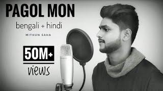 Pagol Mon | Bengali + Hindi | Mithun Saha
