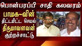 ponparappi kalavaram thirumavalavan acuuses PMK and Hindu munnani tamil news live