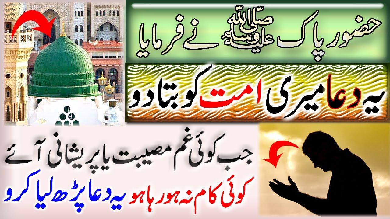 Ummat Ke Liye Khas Dua | Har Musibat Aur Pareshani Khatam