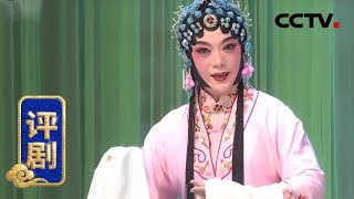 《中国京剧像音像集萃》 20191226 评剧《桃花庵》 1/2| CCTV戏曲