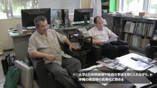FORUM8 ユーザ紹介第97回 沖縄構造設計 thumbnail