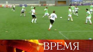 В Сочи в футбол сыграли российские и немецкие чиновники.