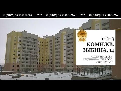 Продажа квартир на Зыбина || Купить квартиру в 6 МКР Солнечный