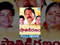 Swati Kiranam Full Movie | Mammootty, Radhika, Manjunath | K Vishwanath | KV Mahadevan