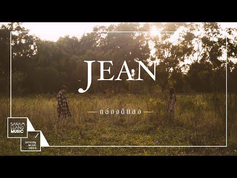 กล่องดินสอ l JEAN 【Official MV】 - วันที่ 10 Dec 2019