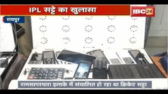 Raipur News CG: IPL Satta का खुलासा | 50 लाख की सट्टापट्टी जब्त