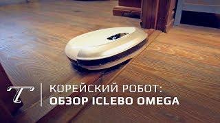 пылесос iClebo Omega обзор