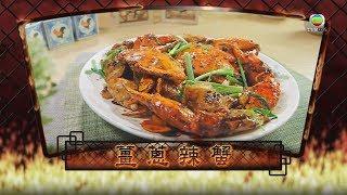阿爺廚房食譜 -  薑蔥辣蟹
