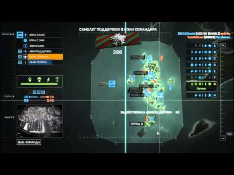 Давайте играть в Battlefield 4 multiplayer [Commander mode] [Режим командира]  RUS