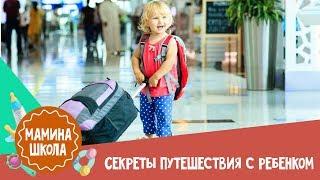 Как путешествовать с ребенком. Все секреты и лайфхаки