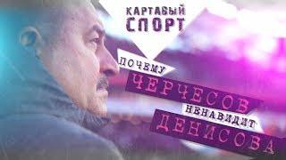Картавый Спорт!  Почему Черчесов ненавидит Денисова?