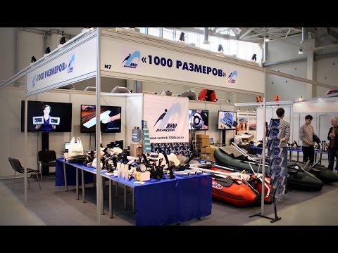 Компания 1000 размеров на Vladivostok Boat Show 2014