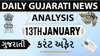 Gujarat DAILY News analysis - 13th  JANUARY - Daily current affairs in gujarati GPSC GSSSB GSET TET