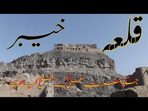 Qilla khyber  Saudi Arabia IN MADINA ||Saudi ziyart || قلعہ خیبر || Hafiz Kashif Mahmood