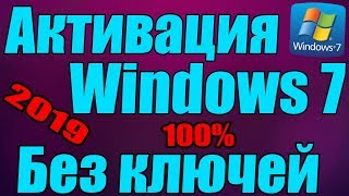 как активировать WINDOWS 7(2019)