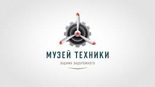 видео Музей техники Вадима Задорожного