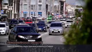 Новосибирская область | Регионы | Телеканал «Страна»