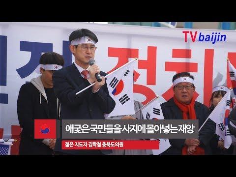 """서울역 6차_ 젊은 지도자 김학철 의원 """"혼자 죽어라"""""""