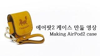 에어팟2케이스 만들기Making AirPod2 case