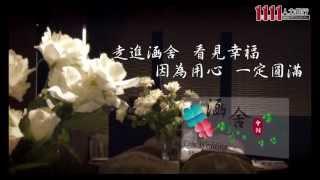 1111人力銀行-涵舍婚宴會館