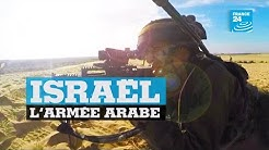Des arabes israéliens dans les rangs de l'armée israélienne