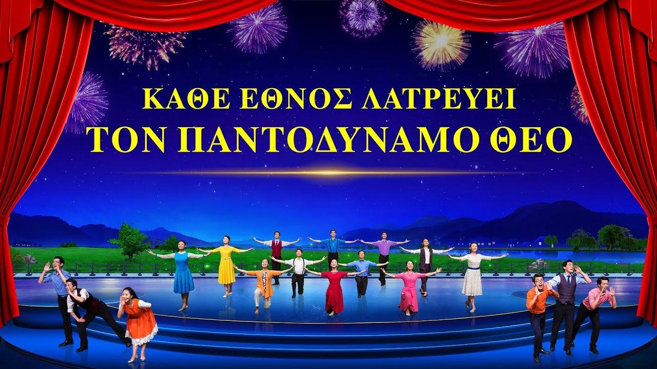 Ευαγγελική χορωδία «Κάθε Έθνος Λατρεύει τον Παντοδύναμο Θεό» (Τρέιλερ)