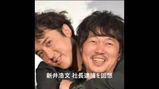 俳優の新井浩文(38)が16日、都内で映画『犬猿』(2月10日公開)のプレ...