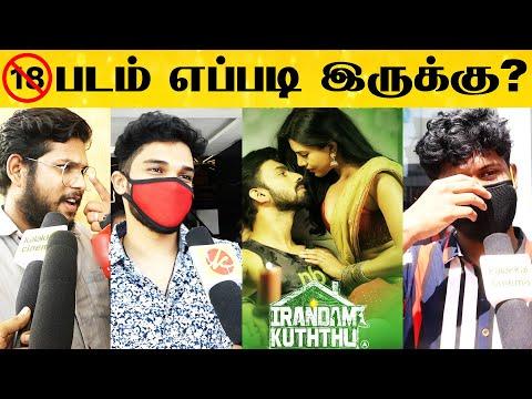 Irandam Kuththu Public Review | Santhosh P Jayakumar | Daniel Annie Pope | IAMK 2 | HD