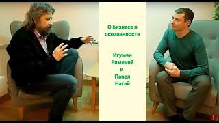 Смотреть видео Игумен Евмений и Павел Нагай. Осознанный Бизнес онлайн
