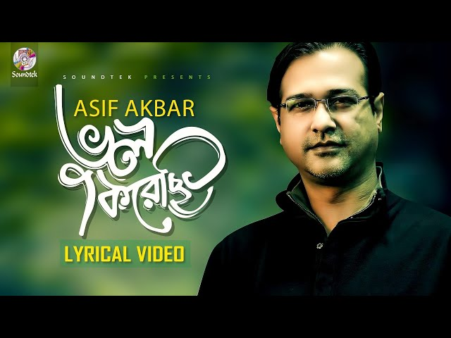 Vul Korechi by Asif Akbar mp3 song Download