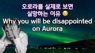 [북유럽 여행] 오로라를 실제로 보면 실망하는 이유