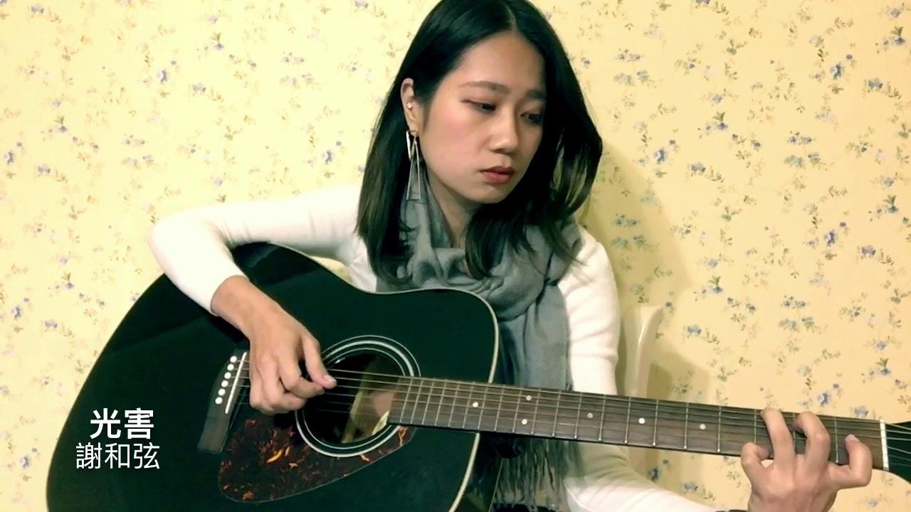 謝和弦-光害 | Cover by M.Z - YouTube