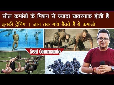सील कमांडो के मिशन से ज्यादा खतरनाक होती है इनकी ट्रेनिंग | United States Navy SEALs