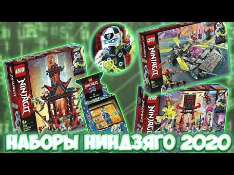 НАБОРЫ ПО 12 СЕЗОНУ НИНДЗЯГО 2020!!! НОВЫЕ АРКАД ПОДЫ ...