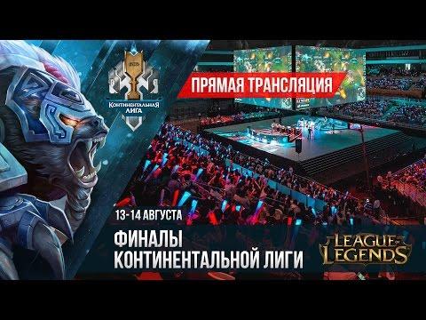 видео: Трансляция (для новичков): league of legends - Финал Континентальной лиги, 14 августа