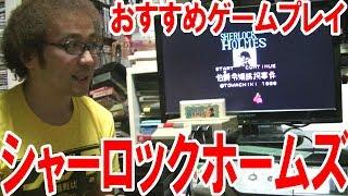 フジタのおすすめファミコンゲームプレイ『シャーロックホームズ 伯爵令嬢誘拐事件』【ファミコン芸人フジタ】