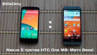 LG Nexus 5 против HTC One M8: Матч Века!