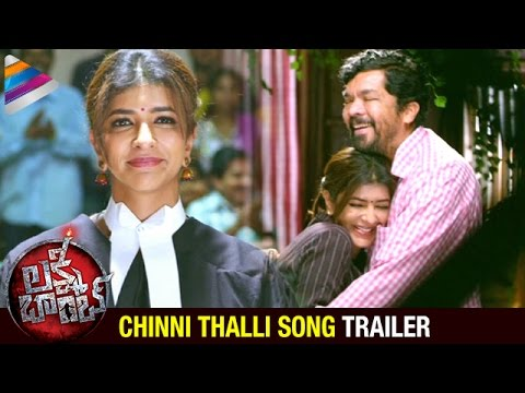 Latest Telugu Movie Songs | Lakshmi Bomb Movie | Chinni Thalli Song Trailer | Lakshmi Manchu