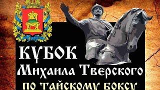 Кубок Михаила Тверского по тайскому боксу 2016. часть 1.