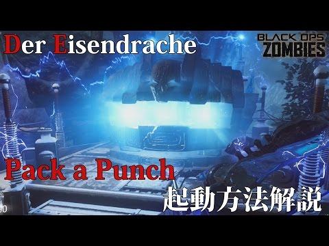 【BO3ゾンビ】改造マシン(パックアパンチ)の起動方法【Der Eisendrache】