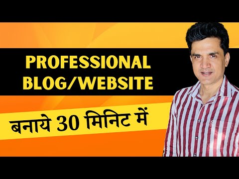 How to Start a Professional Blog / Website in 2021