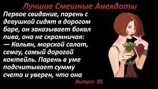 Лучшие смешные анекдоты Выпуск 85