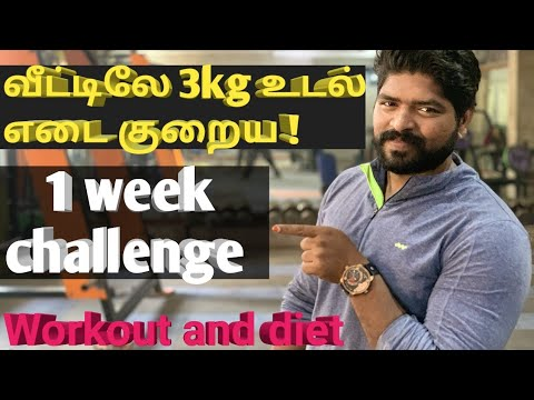 #karuna #drona #tamil #fitness #how to #weight loss in #home