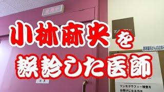 小林麻央をステージ4に追い込んだ医師2人が判明!直撃取材に話した内容とは? thumbnail