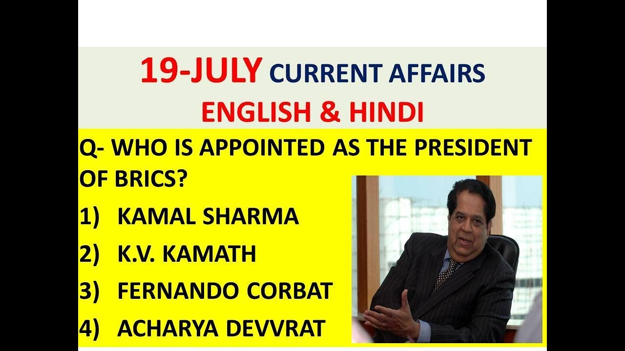 19 july 2019 current affairs|19 july current affairs in eglish|top 10  current affairs of 19 july 19