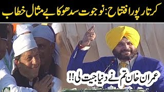 Navjot_Singh_Sidhu_Historic_speech_at_Kartarpur_corridor_ _People_like_PM_Khan_change_history