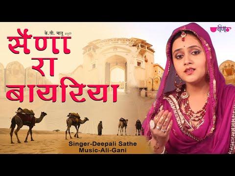 saina-ra-bayariya-|-new-rajasthani-song-2019-|-deepali-sathe-|-ali-gani