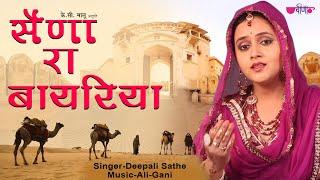 Saina Ra Bayariya   New Rajasthani Song 2019   Deepali Sathe   Ali Gani