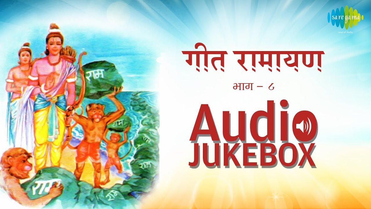Download Geet Ramayana (Vol. 8)   Popular Marathi Songs   Audio Jukebox